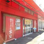 札幌市場めし まるさん亭 - 店の外観