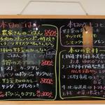 おんちゃんの野菜畑 - 黒板のメニュー