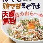 日の出らーめん - 8月限定メニュー『冷やし鶏マヨまぜそば』(¥890)大盛り無料!