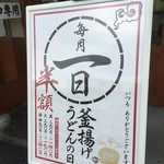 丸亀製麺 - 毎月1日の恒例行事