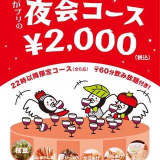 【夜会コース】22時以降の来店限定!2000円?!(全6品)