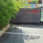 ごはん食堂 桐家 - 外観と駐車場