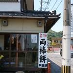 ぢゃんぼ餅 平田屋 - 2017-05-30