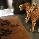 麺匠 竹虎 - 入り口で出迎えてくれる虎