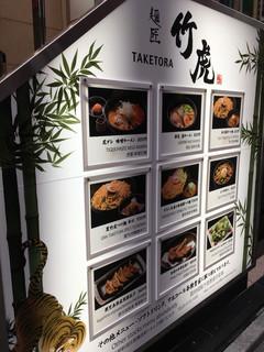 麺匠 竹虎 - 外観の看板