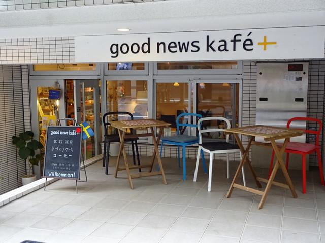 グッドニュースカフェ - 外観