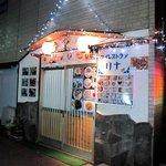 タイレストラン リナ - 電飾があざやか 引き戸を開けて入りましょう