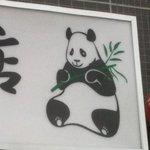 東方明珠飯店 - ファイティングポーズをとるパンダ