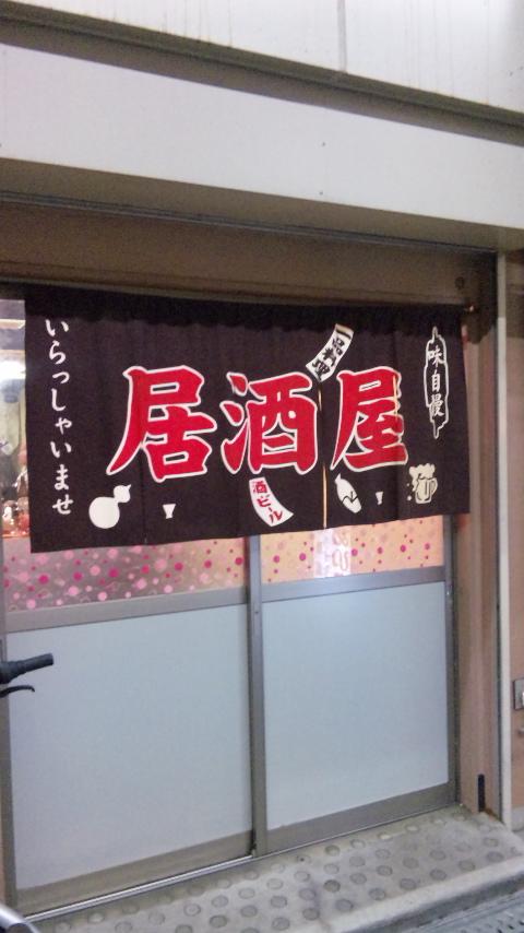 居酒屋あいちゃん 1号店