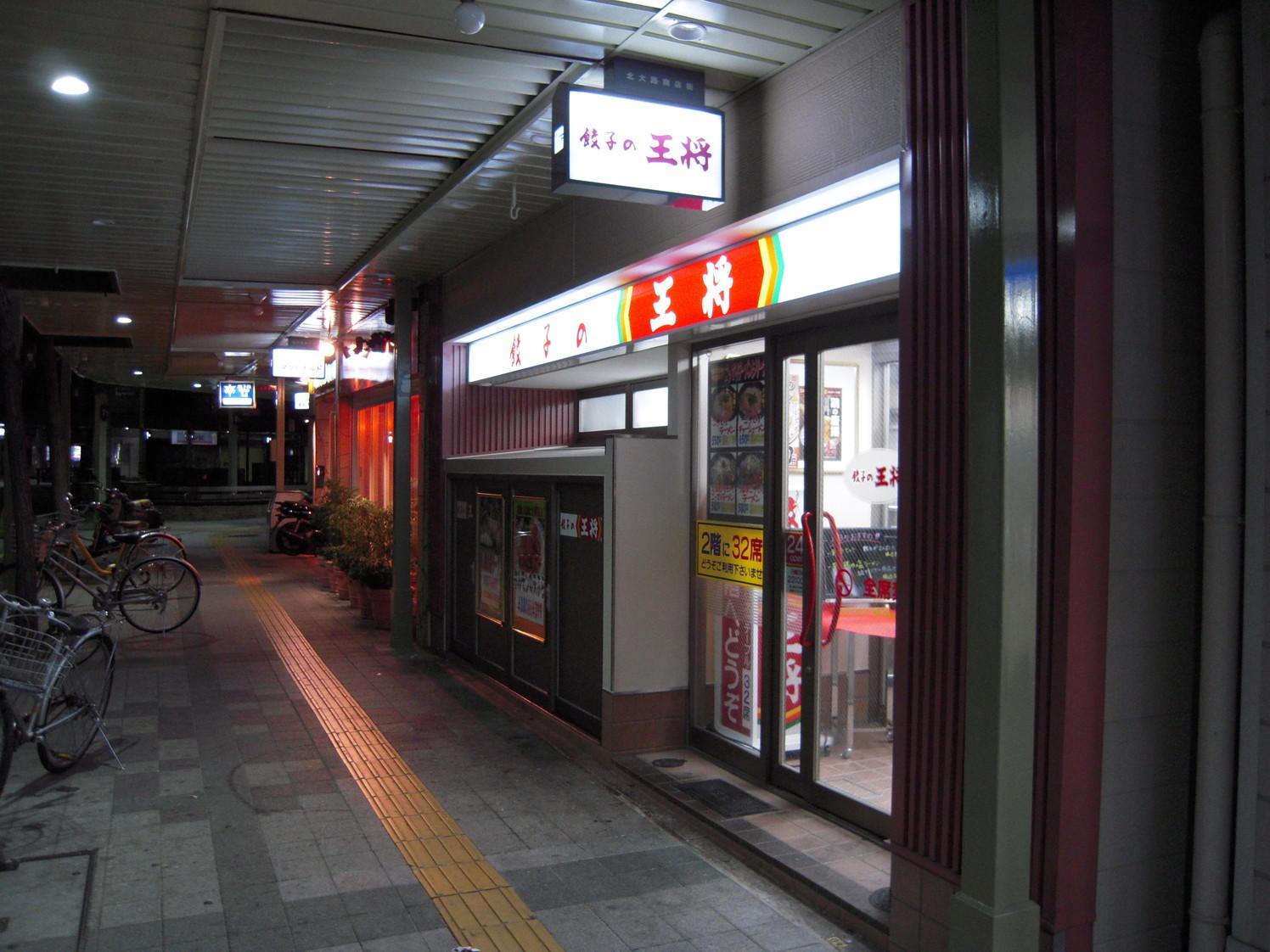 餃子の王将 烏丸北大路店