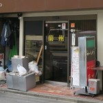 中国料理 蘭州 - 都営浅草線東銀座駅から徒歩4分くらい