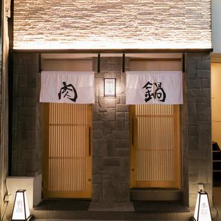 【入口】左が別邸…個室で焼肉宴会♫右は本邸…お座敷もつ鍋宴会