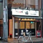 ベジ麺処 鶻 - 店舗外観写