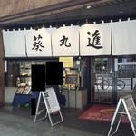 asakusatempuraaoimarushin - お店外観