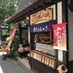 もち焼きせんべい - 黒川温泉にあるお店です