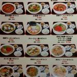 70895883 - 定食メニュー