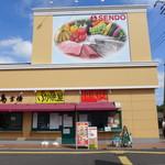 手作り餃子の店 しょうちゃん - せんどう@八幡宿