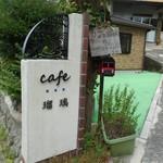 カフェ瑠璃 - 看板