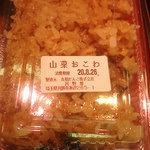 丸和だんご 川野屋 - おこわ。(買わなかったけど)社名は丸和だんご(株)というらしい