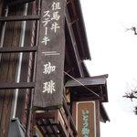 海女茶屋 -