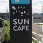 SUNCAFE - 看板