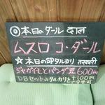 ネパリダイニング ダルバート - 本日の豆と、タルカリ