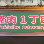 焼肉1丁目雅 - ◆焼肉一丁目 雅