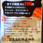 焼肉1丁目雅 - ◆メニュー①