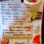 焼肉1丁目雅 - ◆メニュー②