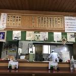 針谷ラーメン - カウンター厨房風景