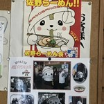 針谷ラーメン - 佐野丸くん
