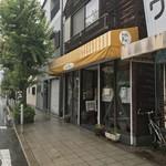 カフェ フー - FU~外観