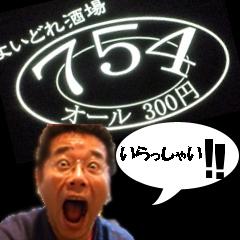よいどれ酒場 754(名越)