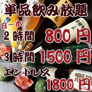 お得な単品飲み放題800円~!!!