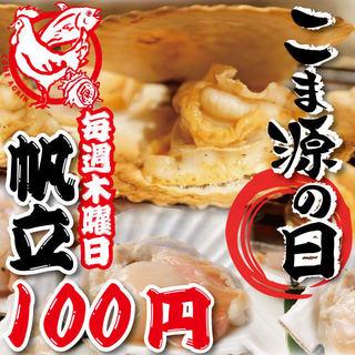 毎週木曜『こま源の日』ホタテ1個100円(税抜)でご提供!