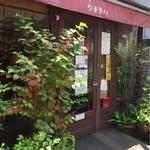 らるきい - お店の入口