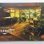 らるきい - お店のポイントカード