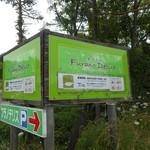 フラノデリス - 店先の看板