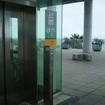 シーバーズカフェ - 駐車場からエレベーターでカフェへ