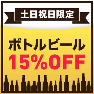<キャンペーン>土日祝日限定!ボトルビール15%OFF