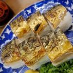 パーラー 小やじ - 焼鯖棒寿司