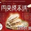 ロージャーモー本舗 - 料理写真:肉夹饃(ロージャーモー)¥450