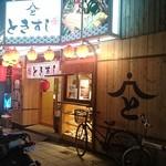 ときすし - 店舗