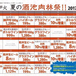 8月夏の日替わりカレンダー!!
