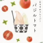 円山ジェラート - 料理写真: