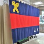 慶応義塾大学三田キャンパス 山食 - 三色旗が塾生を見守っています