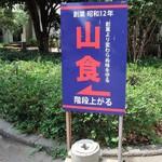 慶応義塾大学三田キャンパス 山食 - 創業昭和12年