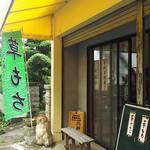 石田長栄堂 -