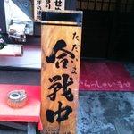 鳥料理 ゆふ - 看板(営業中)