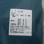 70930683 - ・どら焼きデフォルトの原材料と賞味期限